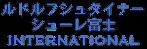 ルドルフシュタイナーシューレ 富士 International